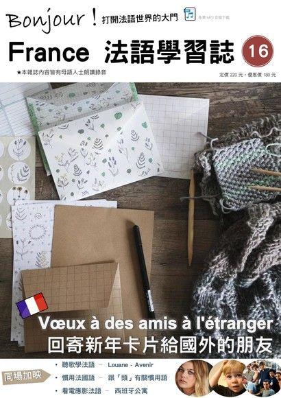 Bonjour!France法語學習誌 2月號2018 第16期