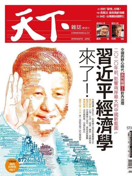 天下雜誌 第573期 2015/05/27