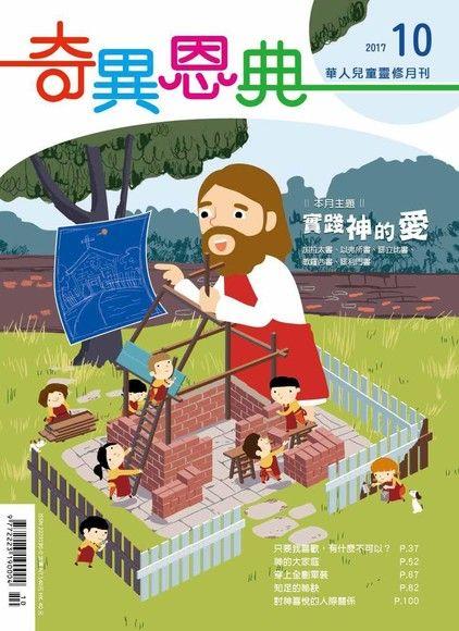 奇異恩典靈修月刊【繁體版】2017年10月號