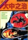通鑑(60):大中之治