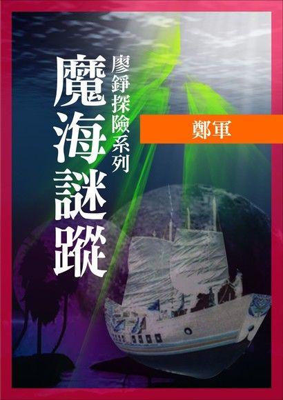 廖錚探險系列:魔海謎蹤