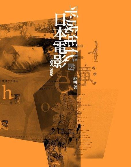平成年代的日本電影1989-2006