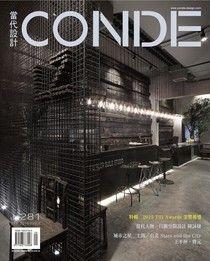 CONDE當代設計雜誌 09月號/2016 第281期