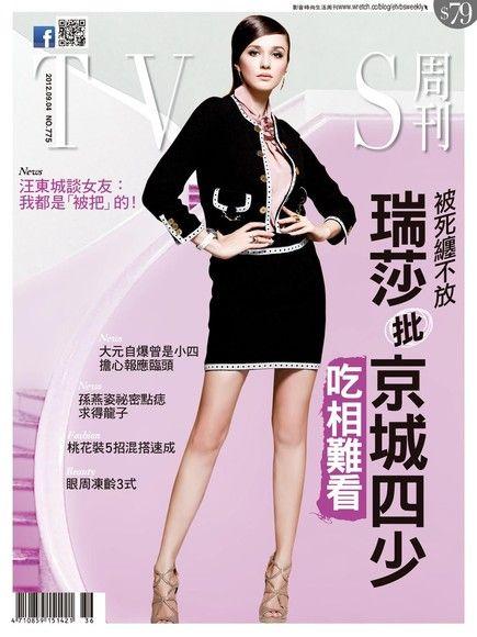 TVBS周刊 第775期