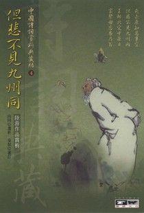 但悲不見九州同:陸游作品賞析
