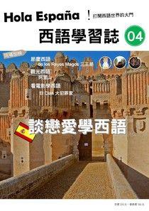 Hola España 西語學習誌 第04期