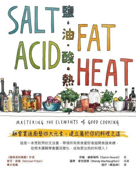 鹽、油、酸、熱