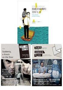 艾加.凱磊系列套書