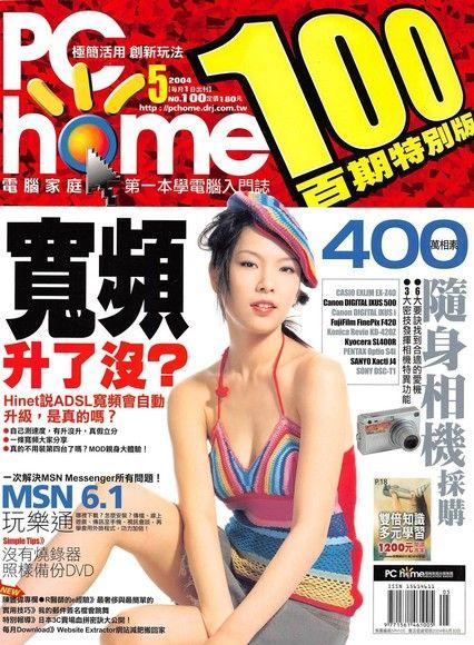 PC home 電腦家庭 05月號/2004 第100期