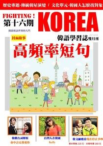 Fighting!KOREA韓語學習誌雙月刊 08月號/ 2014 第16期
