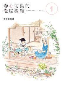 春心萌動的老屋緣廊 (1)