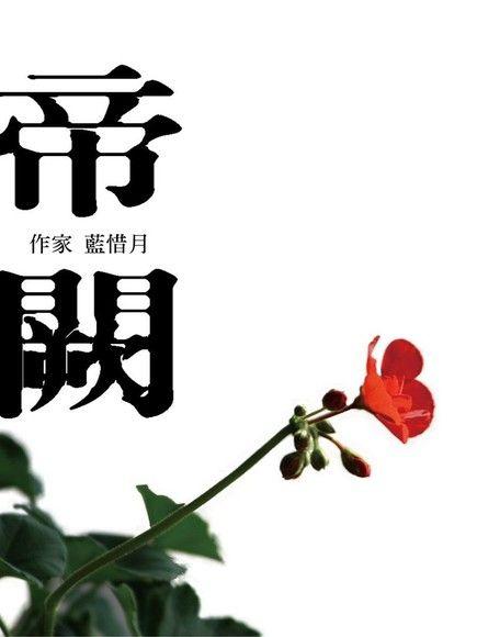 帝闕(卷三)