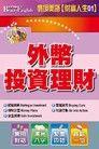 情境美語【財富人生01】外幣投資理財