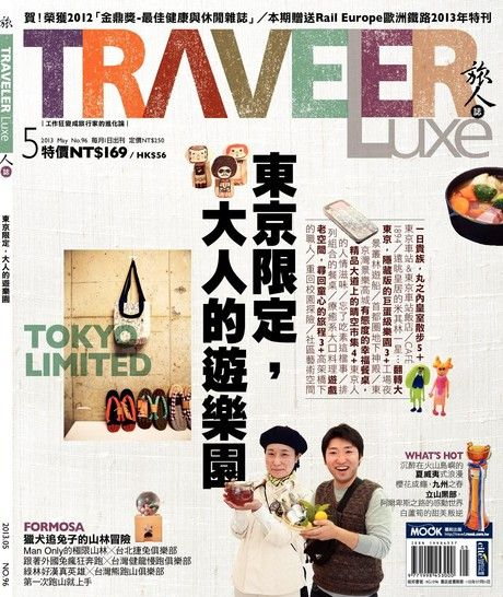 TRAVELER luxe旅人誌 05月號/2013 第96期