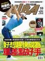 ALBA阿路巴高爾夫 國際中文版 11月號/2019 第59期
