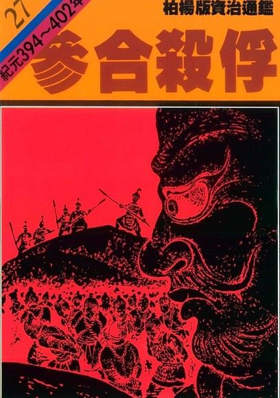 通鑑(27):參合殺俘