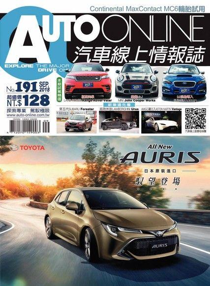 AUTO-ONLINE汽車線上情報誌 09月號/2018 第191期