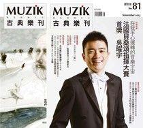 MUZIK古典樂刊 11月號/2013 第81期