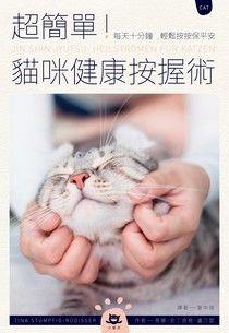 超簡單!貓咪健康按握術