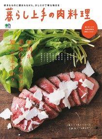 日本聰明好生活的肉料理【日文版】