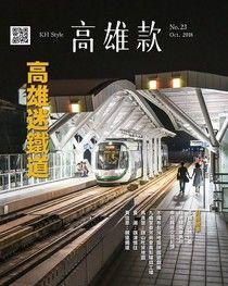 KH STYLE高雄款No.23(2018.10)