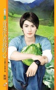 青菜代表我的心【今日農村之寶島王者】