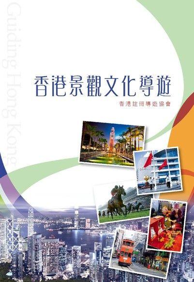 香港景觀文化導遊(2015年版)
