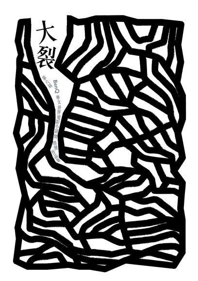 大裂:第六屆「BenQ華文世界電影小說獎」得獎作品集