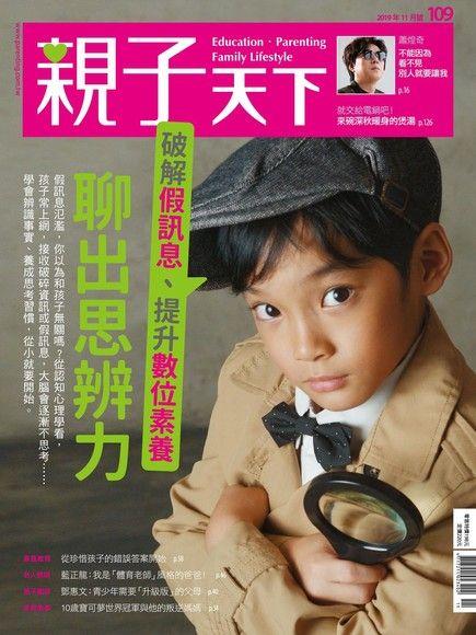 親子天下雜誌 11月號/2019 第109期