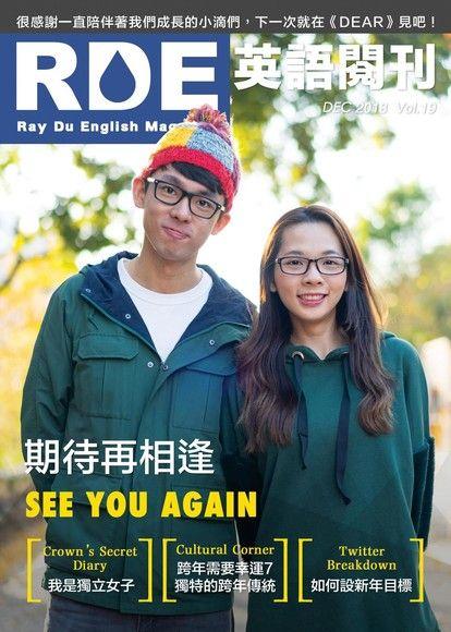 RDE英語閱刊 12月號/2018 第19期