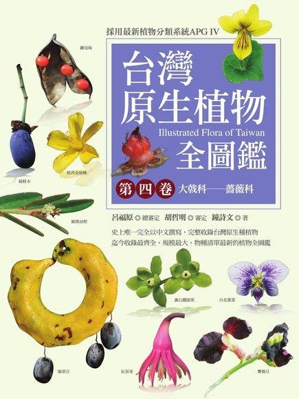 台灣原生植物全圖鑑第四卷