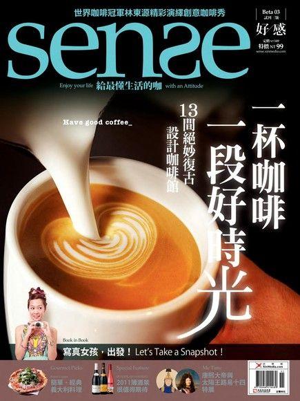 Sense好感試刊號03:咖啡時光