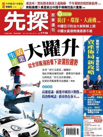 先探投資週刊 1738期 2013/08/09
