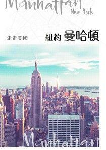 走走美國:紐約曼哈頓
