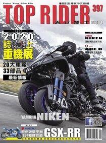 流行騎士Top Rider 09月號/2020 第397期