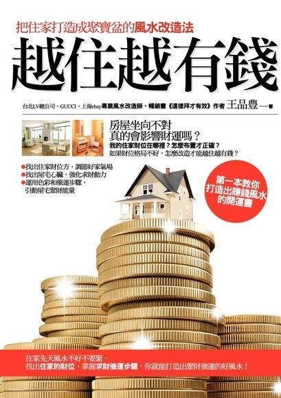 越住越有錢:把住家打造成聚寶盆的風水改造法