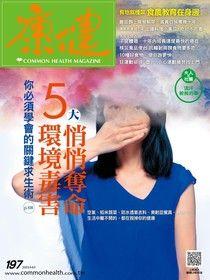 康健雜誌 04月號/2015 第197期