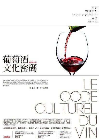葡萄酒文化密碼