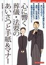 葬儀,法會的書信寫法(日文書)
