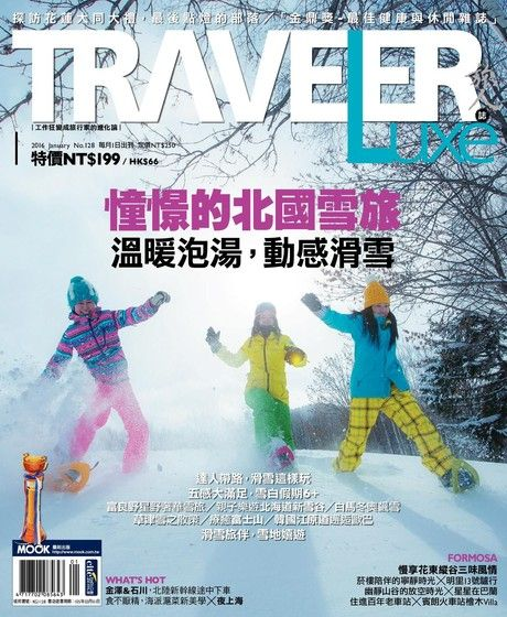 TRAVELER luxe旅人誌 01月號/2016 第128期