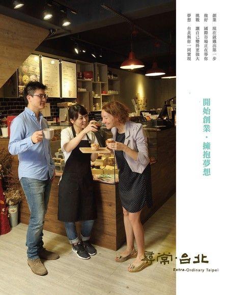 尋常.台北|創新創業:開始創業‧擁抱夢想