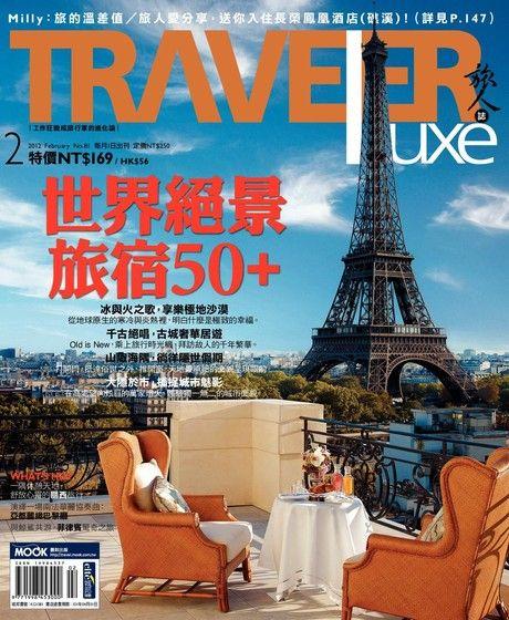 旅人誌 02月號/2012 第81期