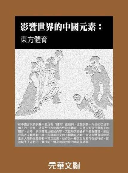 影響世界的中國元素:東方體育