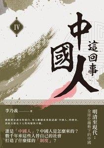 中國人這回事(IV)