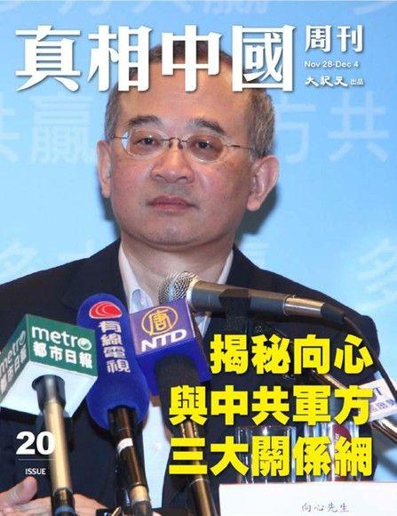 真相中國周刊 2019.12月號/第20期