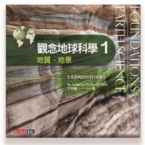 觀念地球科學1:地質.地景