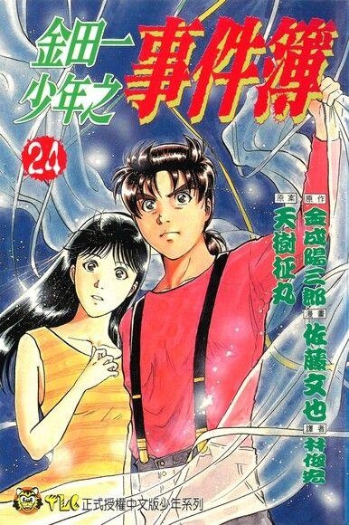 金田一少年之事件簿 (24)