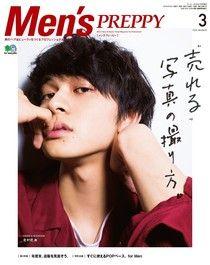 Men's PREPPY 2018年3月號 【日文版】