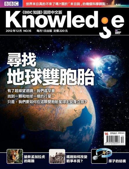 BBC知識 Knowledge 12月號/2012 第16期
