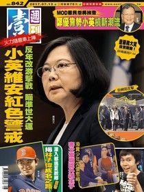 壹週刊 第842期 2017/07/13